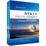 海平面上升对长江河口的影响研究