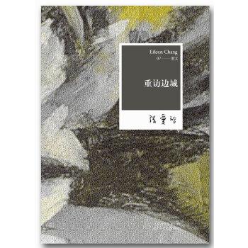 重访边城(pdf+txt+epub+azw3+mobi电子书在线阅读下载)
