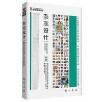 杂志设计(全彩)