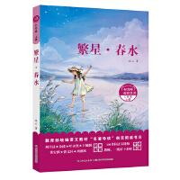 和名师一起读名著・繁星・春水(七年级上)