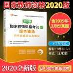 国家教师资格证考试用书2020 教师资格证考试用书2020 幼儿园 综合素质历年真题及全真模拟(试题1册)