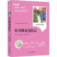好兵帅克历险记(新课标 新阅读) 9787502058876