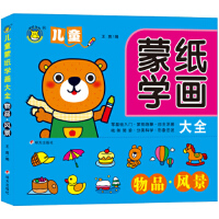儿童蒙纸学画大全,王爽 主编,明天出版社,9787533292829