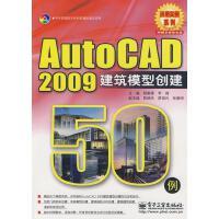 Auto CAD2009建筑模型创建50例(1张),杨献峰,李峰,电子工业出版社,