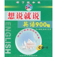 想说就说英语900句(CD版)
