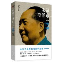 实录毛泽东.2(1927―1945)