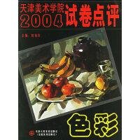 天津美术学院2004年试卷点评:色彩