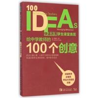 给中学教师的100个创意(快速改善学生课堂表现)