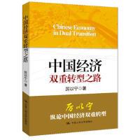 【正版二手书9成新左右】中国经济双重转型之路 厉以宁 中国人民大学出版社
