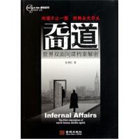 【正版二手书9成新左右】无间道:世界双面间谍档案解密 张湘红 金城出版社