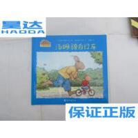 [二手旧书9成新]小兔汤姆成长的烦恼图画书:汤姆骑自行车 /[法]?
