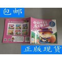 [二手旧书8成新]易读宝童年有声系列:0-3岁聪明宝宝成长故事集(