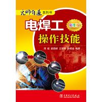 无师自通系列书 电焊工操作技能(彩图版)