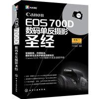 Canon EOS 700D 数码单反摄影圣经(摄影菜鸟及高手都值得拥有的佳能 EOS 700D摄影大全及速查手册)