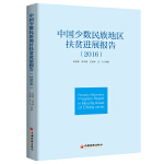 中国少数民族地区扶贫进展报告 2016