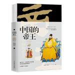 中国的帝王.图文珍藏版