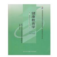 【正版】自考教材 00488 0488健康教育学 2007年版 吕姿之 北京大学医学出版社