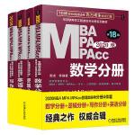 【正版现货】2020机工版专硕联考机工版紫皮书分册系列教材MBA、MPA、MPAcc联考与经济类联考分册套装 数学、逻