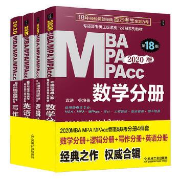 【正版现货】2020机工版专硕联考机工版紫皮书分册系列教材MBA、MPA、MPAcc联考与经济类联考分册套装 数学、逻辑、英语、写作 全套4本 2020机工版专硕联考机工版紫皮书分册系列教材MBA、MPA、MPAcc联考与经济类联考分册套装 数学、逻辑、英语、写作 全套4本