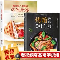 烤箱食谱 烘焙书籍教程大全配方烘培 新手基础入门烤箱家用菜谱学做蛋糕甜点面包西点美食制作的手册教材家庭烤箱做蛋糕的步骤