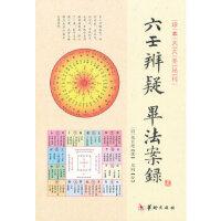 六壬辨疑��法案�h,(清)张官德,华龄出版社,9787516902585