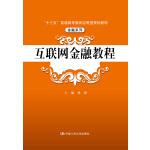 互联网金融教程,林强,中国人民大学出版社【新书店 正版书】