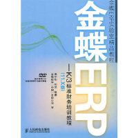金蝶ERP-K/3标准财务培训教程(11 X版) 龚中华,何亮著 人民邮电出版社 9787115208958