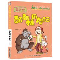 彩图注音版李毓佩数学故事・数学动物园系列:酷酷猴历险记