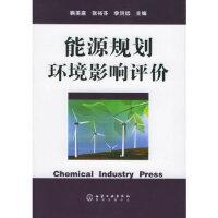 【旧书二手书9成新】能源规划环境影响评价 鞠美庭,张裕芬,李洪远 9787502578046 化学工业出版社