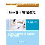 Excel统计与财务应用,谢伟峰,阳葵兰 主编 著作,中国人民大学出版社,9787300225685