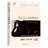 穿裘皮大衣的维纳斯,(奥)莫索克,徐虹,北京时代华文书局,9787569903508