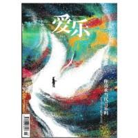 【2021年4月】三联爱乐杂志2021年4期总第255期 再现斯特拉文斯基 爱乐月刊期刊