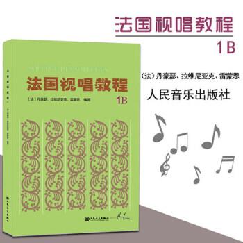 法国视唱教程1B 定价22元