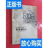 [二手旧书9新]朗姆酒日记 /[美]亨特・汤普森 广西师范大学出版社