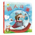 旋转的齿轮书―超人斗篷(变得有勇气),卡门吉尔,河北少年儿童出版社【新书店 正版书】