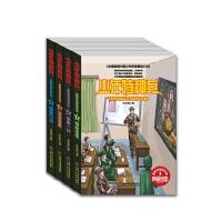 少年特种兵第八辑・高原特种战系列(全4册)