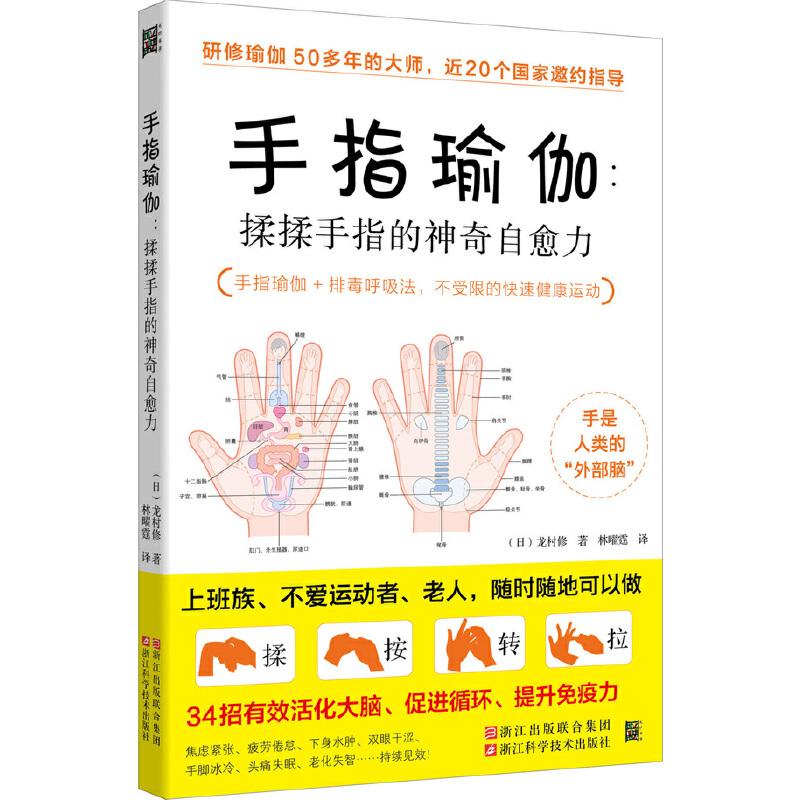 手指瑜伽:揉揉手指的神奇自愈力 (34招有效活化大脑、促进循环、提升免疫力!研修瑜伽50多年的大师教你随时随地都可以做的快速健康运动法)