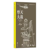 摩天大��,[瑞士]杰曼�Z(Germano Zullo),[瑞士]阿�婷(Albertine,北京�合出版公司,9787