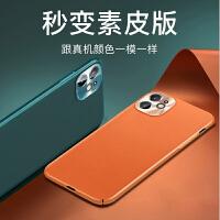 苹果11手机壳全包镜头保护iphone11素皮全包防摔高档11promax全覆盖11pro超薄保护套max男女款个性