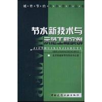 【二手书8成新】节水新技术与示范工程实例 刘红,北京市城市节约用水办公室 中国建筑工业出版社