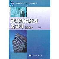 【正版二手书9成新左右】建筑结构原理及设计(第2版 林宗凡 高等教育出版社