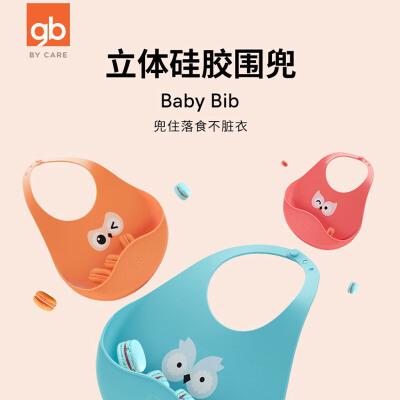 gb好孩子宝宝硅胶围兜儿童防水立体饭兜围嘴宽口径防漏柔软