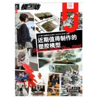 【2018年8月现货】 HOBBYJAPAN模工坊杂志2018年8月/期 近期值得制作的塑胶模型 简体中文版