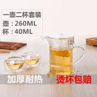 260ml泡茶器+2个名品杯耐热玻璃茶杯三件式鹰嘴高硼硅耐高温玻璃煮茶器