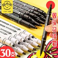 100支听雨轩双头油性记号笔细款儿童绘画学生用黑色美术生专用马克笔勾线笔描边彩色速干防水笔不掉色勾边笔
