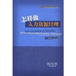 怎样做人力资源经理 程康生著 广东旅游出版社 9787806533642