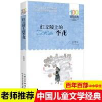 红丘陵上的李花 正版 张国龙著 中国儿童文学经典 百年百部 中小学生必读的文学经典 6-12岁儿童文学书籍 四五六年级