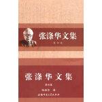 张涤华文集(第四辑)