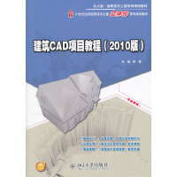 建筑CAD项目教程(2010版)