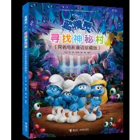 蓝精灵:寻找神秘村同名电影童话珍藏版(同名电影全球热映 全新演绎经典童话)